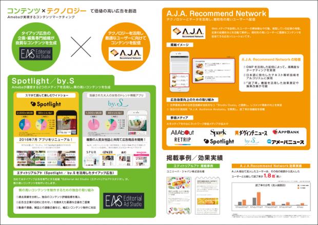 ameba_leaf_naka_1111