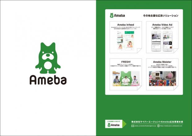 ameba_leaf_soto_1111