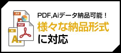 PDF,Aiデータ納品可能!様々な納品形式に対応