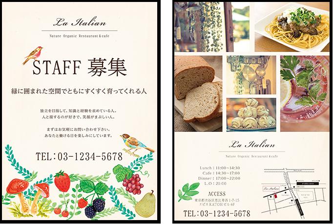 飲食店/採用向けフライヤー ポストカード/A3ポスター