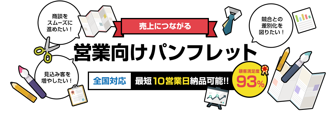 売上につながる 営業向けパンフレット 全国対応 最短10営業日納品可能!!