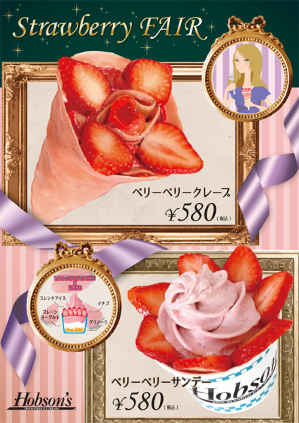 ol_hobson's_strawberry_poster_A4_0106