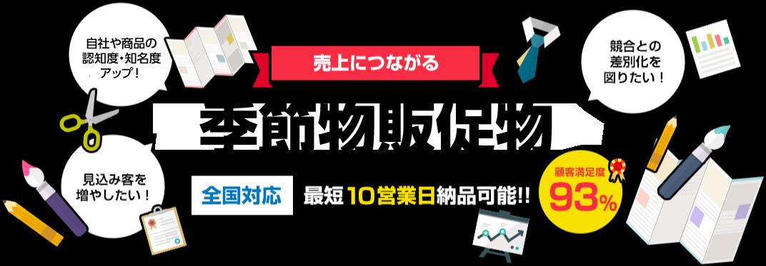 売上につながる 季節販促物 全国対応 最短10営業日納品可能!!
